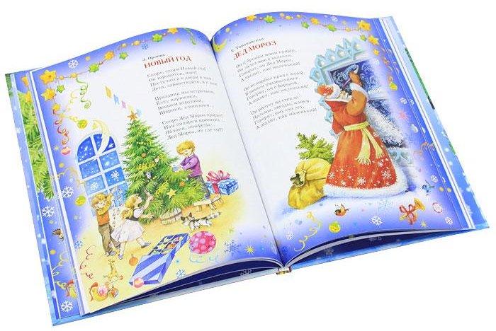 Год стихи песенки сказки и загадки о