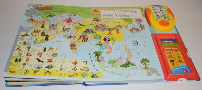 Атлас для малышей книжка игрушка