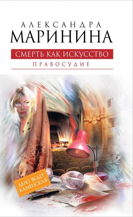 Книги стр 5 новые книги марининой