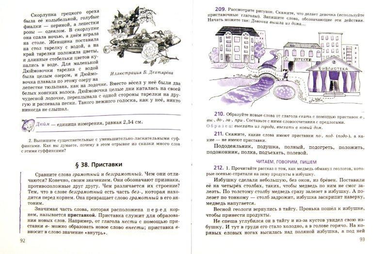 Гдз русский язык быстрова 1 часть