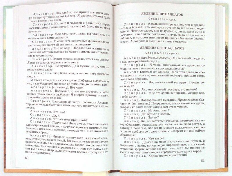 Учебник Литературы 7 Класс 2 Часть Беленький