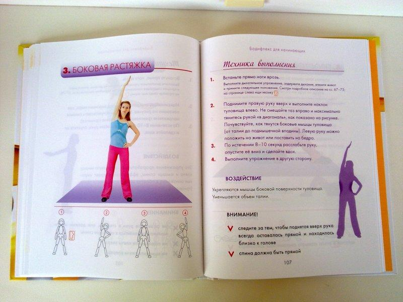 Дыхательная гимнастика для похудения упражнения прочитать