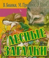 Главная → книги → лесные загадки