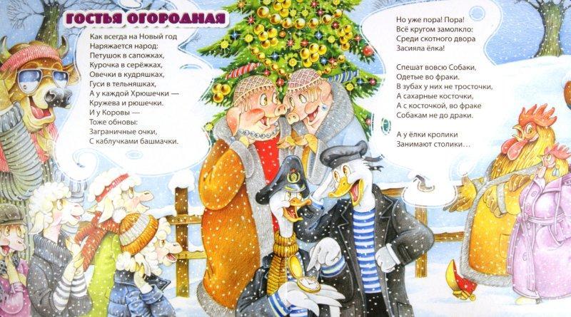 С рождеством снегурочка