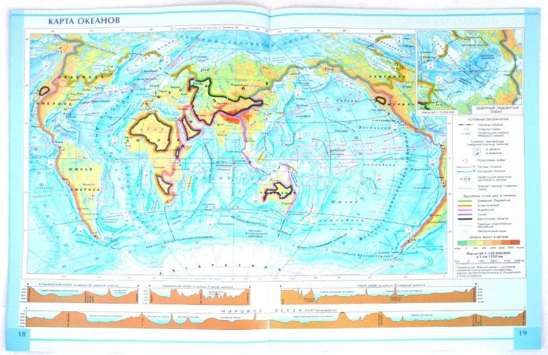 География 6 класс атлас фгос