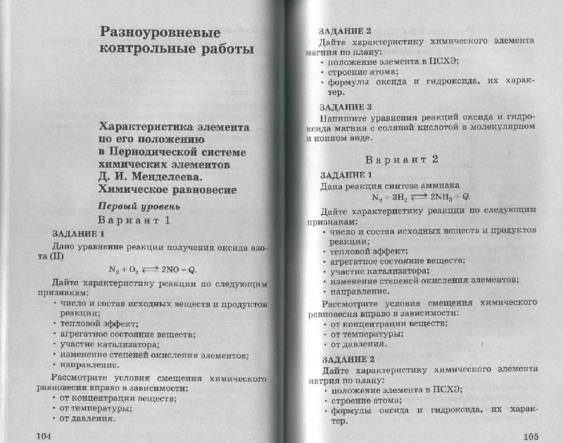 Учебнику о с габриеляна химия 9 класс