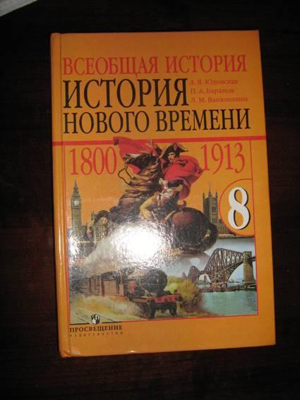 Нового времени по класс учебнику истории гдз юдовская 8