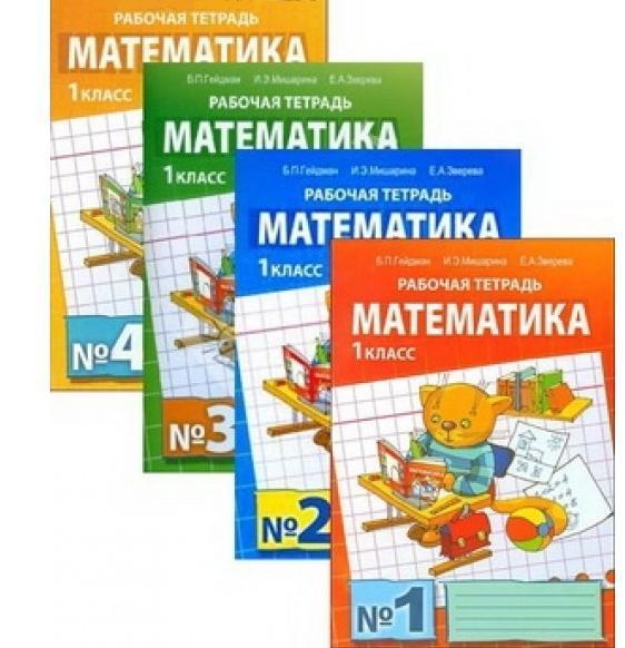 ГДЗ по математике 3 класс рабочая тетрадь Кремнева