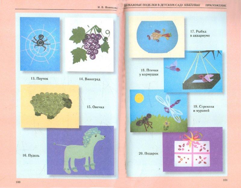 Бумажные поделки в детском саду