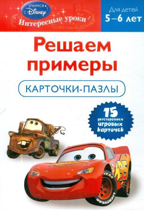 Решаем примеры для детей 5 6 лет cars