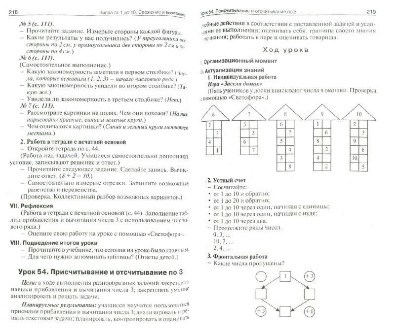 поурочный план по математике 5