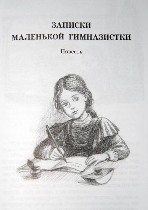 Иллюстрация 7 из 16 для Сибирочка. Записки маленькой гимназистки - Лидия Чарская Лабиринт - книги. Источник: Ватрушка