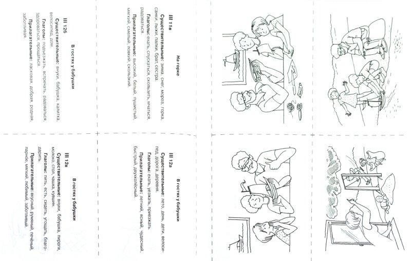 Иллюстрация 1 из 6 для Составляем рассказ по серии сюжетных картинок - Тать