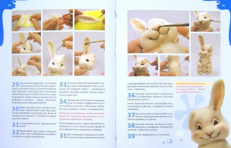 Как сделать валяную игрушку с длинной шерстью