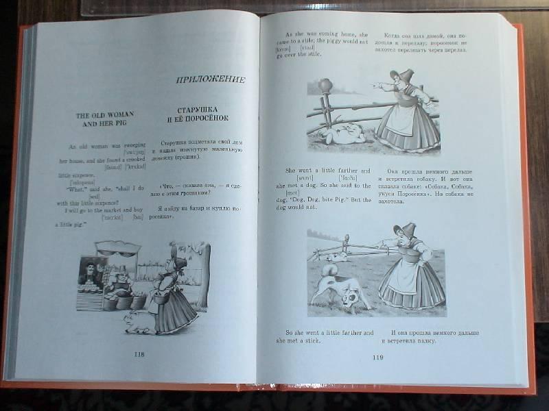 учебник испанского для начинающих ответы