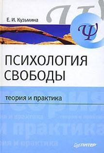 Скачать все книги Елена Кузьмина в электронном формате.