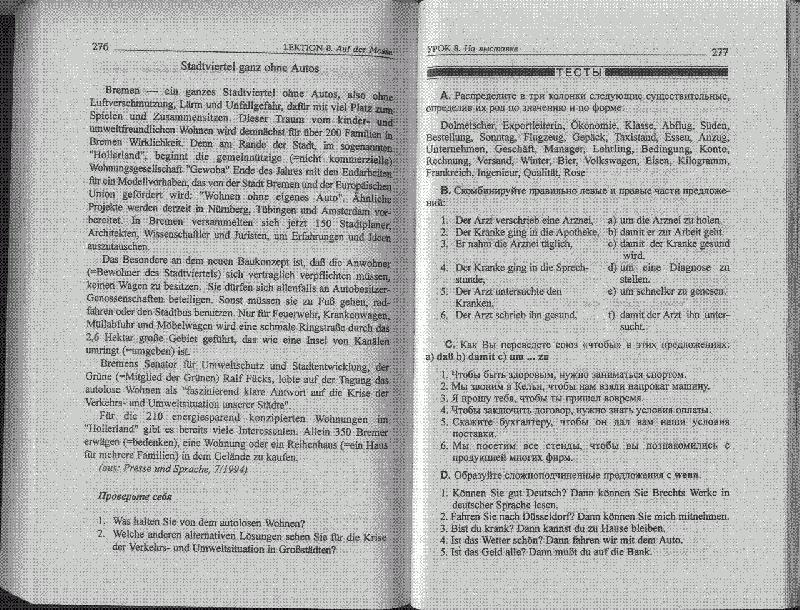 бизнес курс немецкого языка бориско решебник онлайн