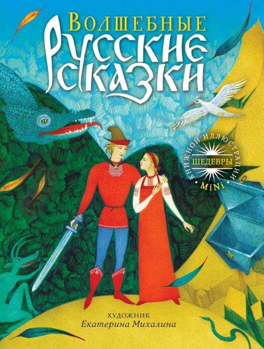 Сказки и волшебные картинки (комплект из 5 книг)