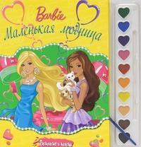 Барби маленькая модница раскраски и
