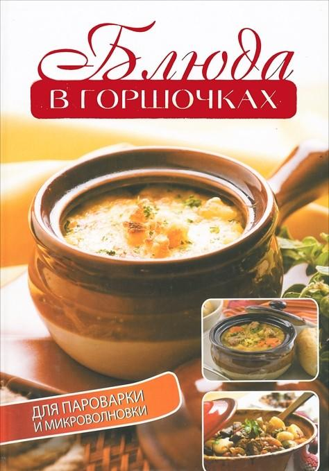 Главная → книги → блюда в горшочках