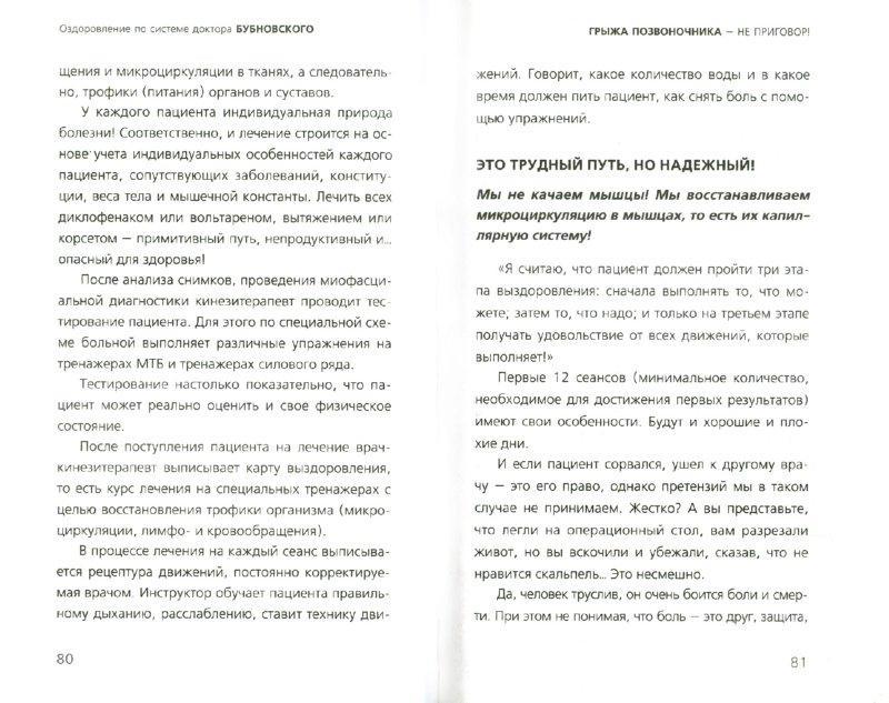 По щучьему велению русская народная сказка читать онлайн