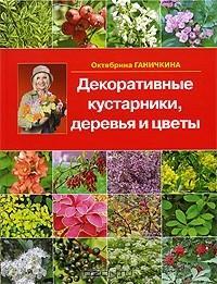Книги → дом быт досуг → сад огород