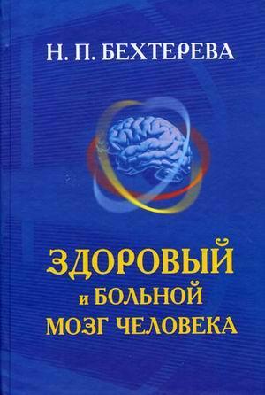 Главная → книги → здоровый и больной
