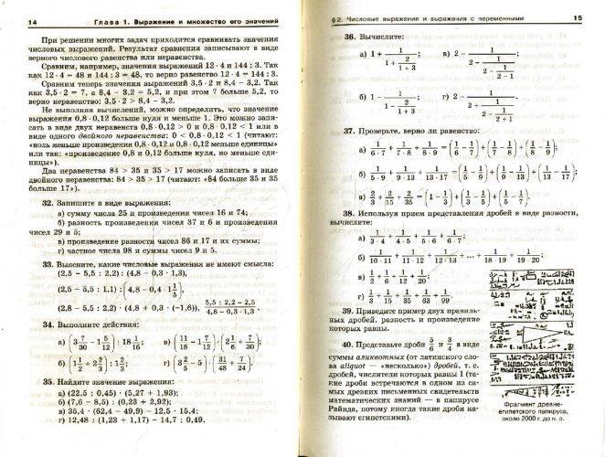 Гдз по Алгебре 9 Класс Мордкович Подробное Решение