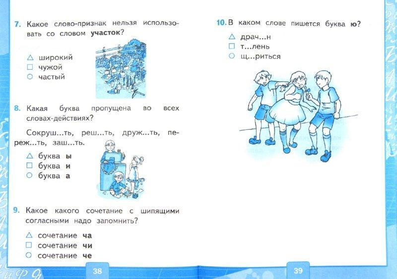 Тесты по русскому языку - 7622