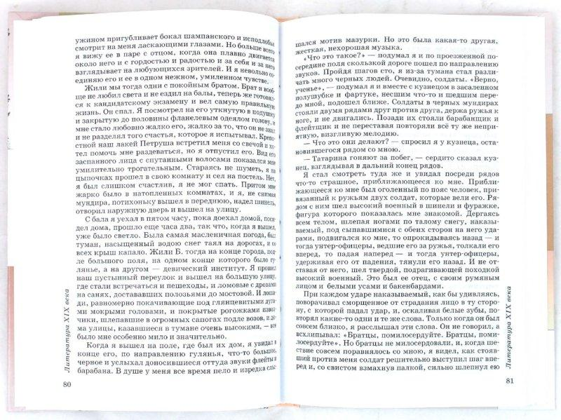 Литература 8 класс учебник