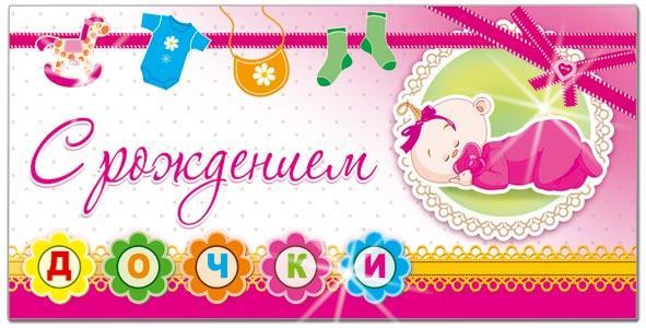Поздравление с рождением дочки скачать картинку бесплатно