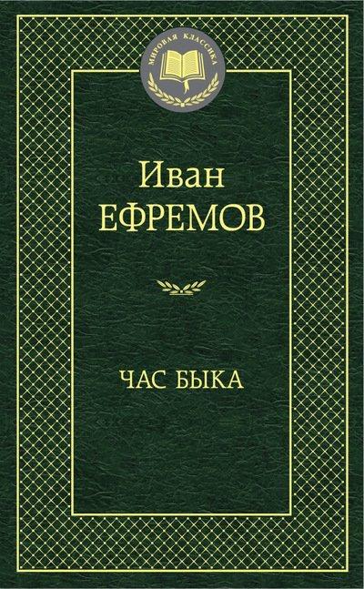 ИВАН ЕФРЕМОВ ЧАС БЫКА КНИГА СКАЧАТЬ БЕСПЛАТНО