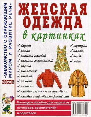 cc5d83174b0c Женская одежда в картинках. Наглядное пособие для педагогов, логопедов,  воспитателей и родителей