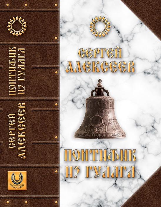 сергей алексеев понтифик из гулага fb2